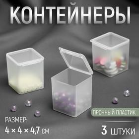 Контейнеры для хранения мелочей, 4 × 4,2 × 4,7 см, 3 шт
