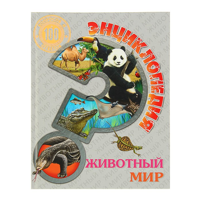 Энциклопедия «Животный мир»