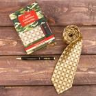 """Подарочный набор: галстук и ручка """"С Днем защитника Отечества"""""""
