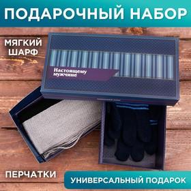 """Подарочный набор """"Настоящему мужчине"""": шарф, перчаткки"""