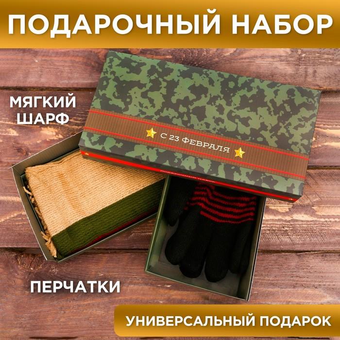 """Подарочный набор """"С 23 Февраля"""": шарф, перчатки"""