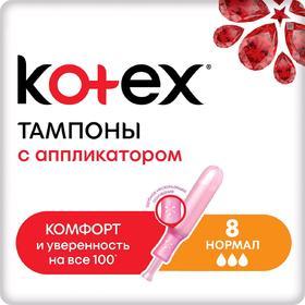 Тампоны Kotex Normal, с аппликатором, 8 шт.