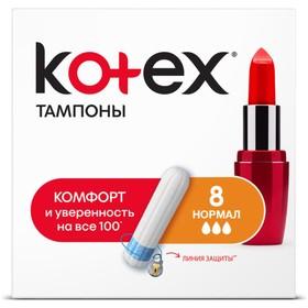 Тампоны Kotex Normal, 8 шт.