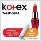 Kotex тампоны Normal 16 шт.