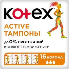 Тампоны Kotex Active Normal, 16 шт.