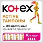 Kotex тампоны Active Super супер 16 шт.