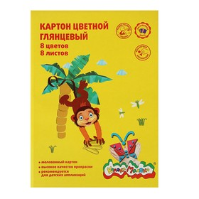 Картон цветной А4, 8 листoв, 8 цветов «Каляка-Маляка»