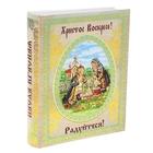"""Книга-шкатулка """"Христос Воскресе! Пасха Красная!"""""""