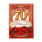 Диплом «С юбилеем 70 лет!»