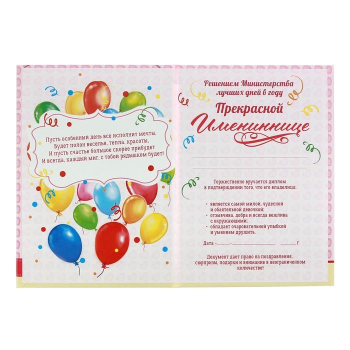 Диплом «С днем рождения!»