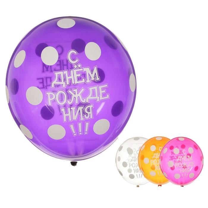 """Шар латексный 14"""" «С днём рождения!», горошек, кристалл, набор 25 шт., МИКС - фото 951636"""