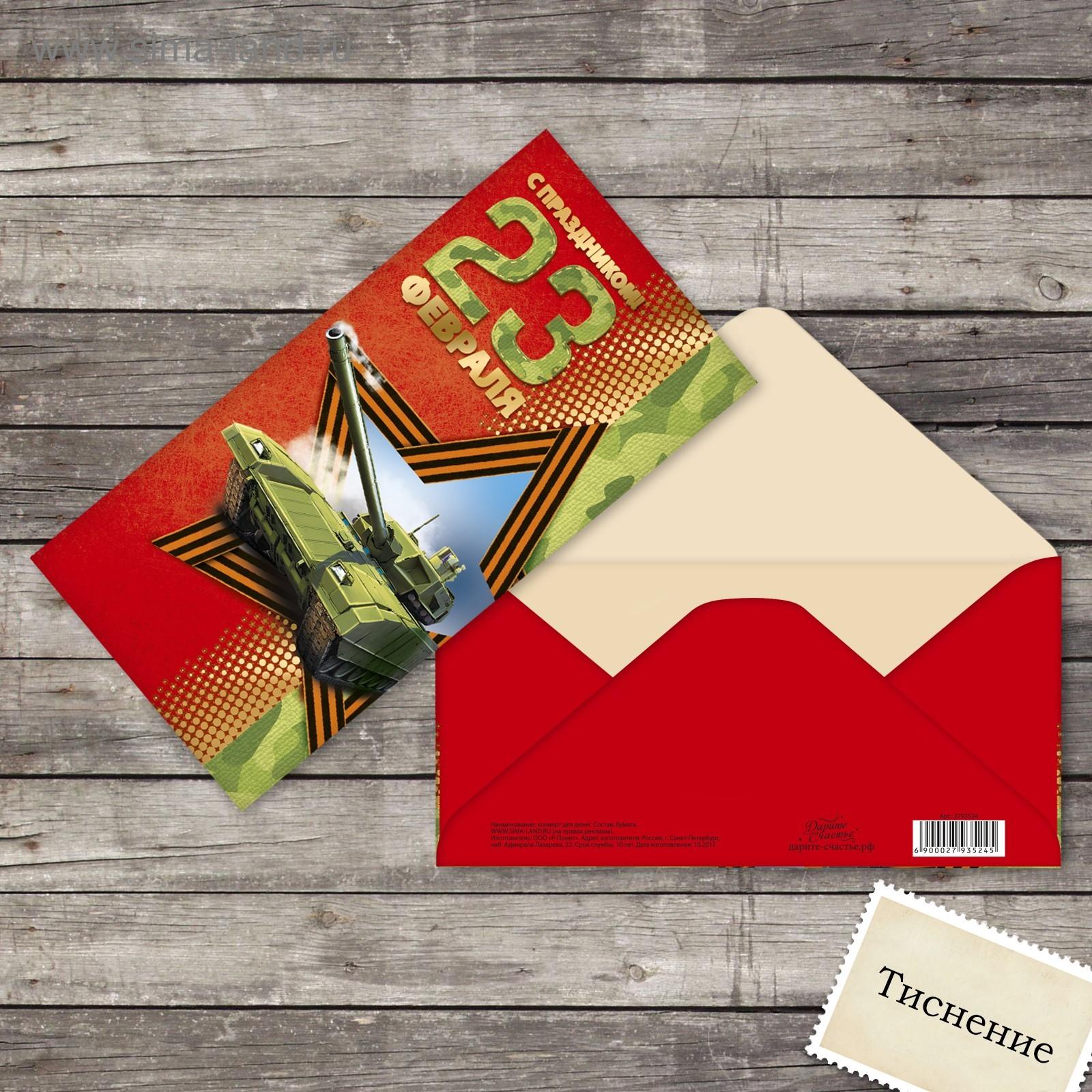 Охотой прикольные, конверт открытка с 23 февраля