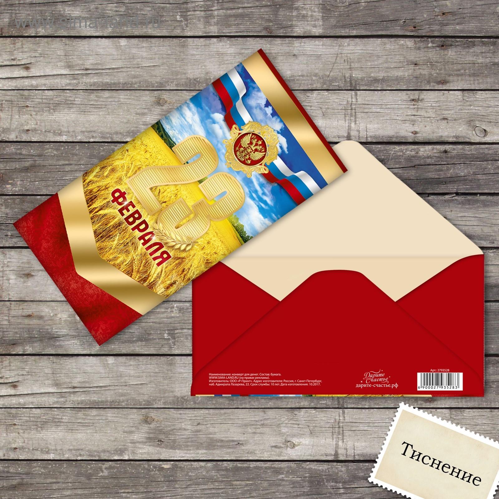Вирусные заболевания, конверт открытка к 23 февраля