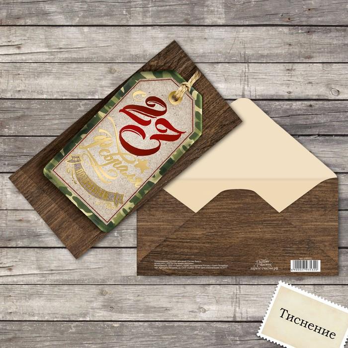 Тортики для, открытки конвертики на 23 февраля