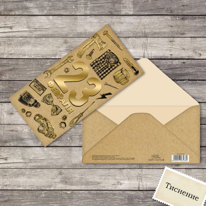 Опросы приколы, открытки конвертики на 23 февраля