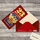 """Конверт для денег """"23 Февраля"""" тиснение, просто герб, 16,5 х 8 см"""