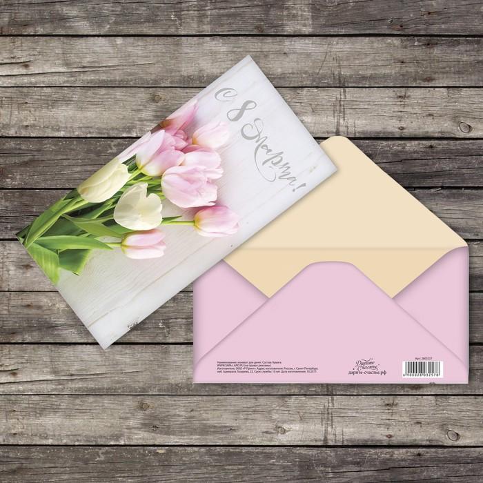 Конверт для денег «8 марта», тюльпаны на досках, 16,5 х 8 см