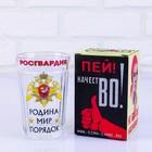 "Стакан граненый ""РОСГВАРДИЯ"", 250 мл"