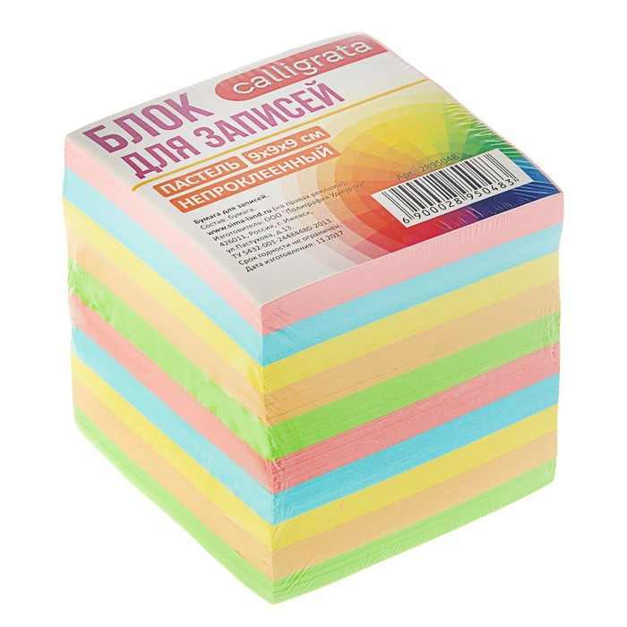 Блок бумаги для записей 9 х 9 х 9 см, Calligrata, 80 г/м², непроклеенный, цветной, пастель *