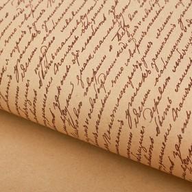Бумага крафт «Письма», 50 х 70 см в Донецке