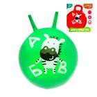 "Мяч прыгун с рожками ""Зебра"" d=45 см, 350 гр, цвета микс"