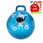 """Мяч прыгун с ручкой """"Зебра"""" d=45 см, 350 гр, цвета микс"""