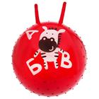 """Мяч прыгун с рожками массажный """"Зебра"""" d=45 см, 350 гр, цвета микс"""