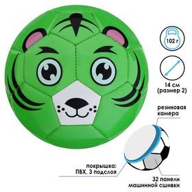 Мяч футбольный, детский, размер 2, PVC, цвет МИКС