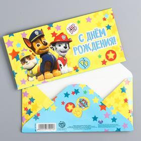 """Щенячий патруль. Конверт-открытка для денег """"С днем рождения!"""", звезды"""
