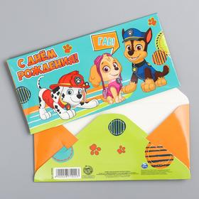 Щенячий патруль. Конверт-открытка для денег 'С днем рождения!', с фольгой Ош