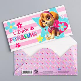"""Щенячий патруль. Конверт-открытка для денег """"С днем рождения, Скай!"""""""