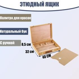 Этюдный ящик, 40 х 31 х 8 см, бук