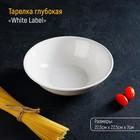 Тарелка глубокая 23 см White Label, 550 мл