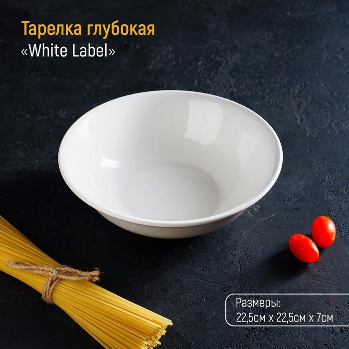 Тарелка глубокая White Label, d=22,5 см, цвет белый - фото 308066572
