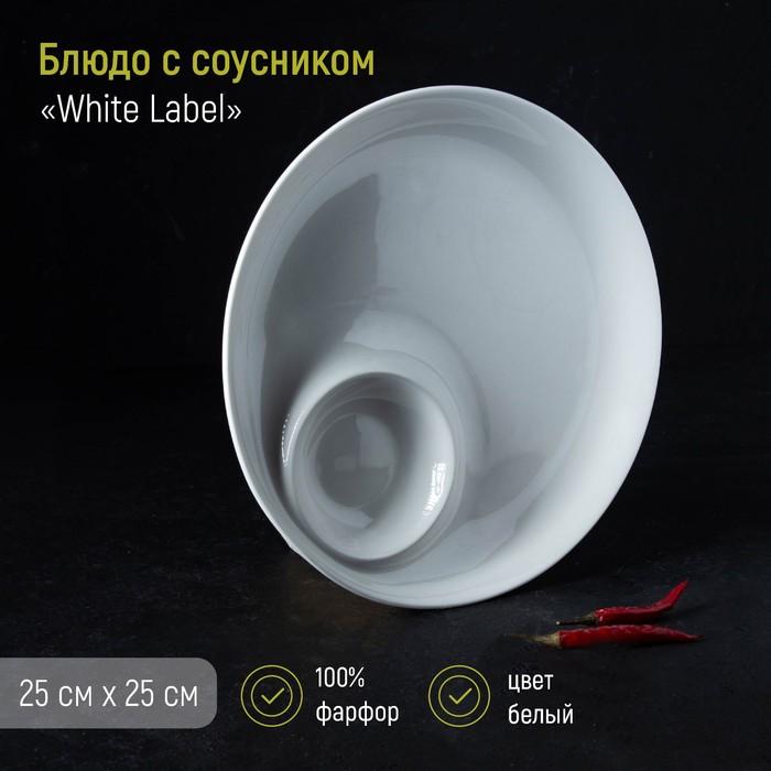 Блюдо с соусником White Label, d=25 см, цвет белый - фото 308066246