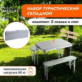 Набор мебели турист, складной, стол 60 х 90 х 69 см, 2 скамейки 87 х 25 х 40 см
