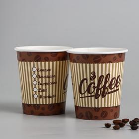 Стакан бумажный «Кофе», 250 мл в Донецке