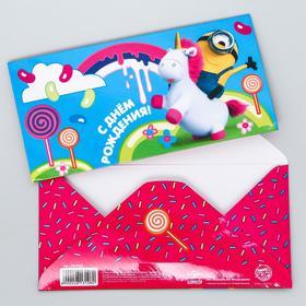 Открытка-конверт для денег 'С днем рождения', Гадкий Я, роз, 16,5х8 Ош
