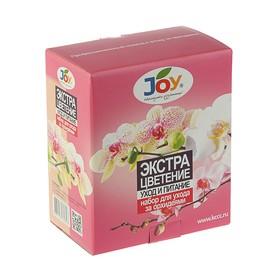 """Набор для ухода за орхидеями JOY """"Экстра цветение"""", 5 препаратов"""