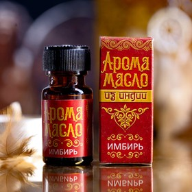 "Fragrance oil ""India"" ginger 10 ml"