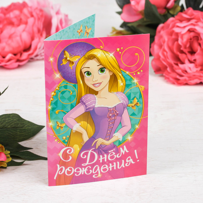 Принцессы дисней открытки с днем рождения