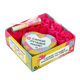 """Подарочный набор """"Самой лучшей мамочке на свете!"""": шкатулка, мыльные лепестки, пожелание"""