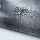 Бумага упаковочная глянцевая «Патриотическая», 100 × 70 см 2874