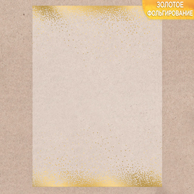 "The decorative tracing paper with embossed ""Gold wind"", 29,7 x 21 cm"