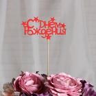 Топпер «С днём рождения», красный, 12,5×6,5 см
