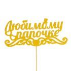 Топпер «Любимому папочке», жёлтый, 12,5х5,5 см