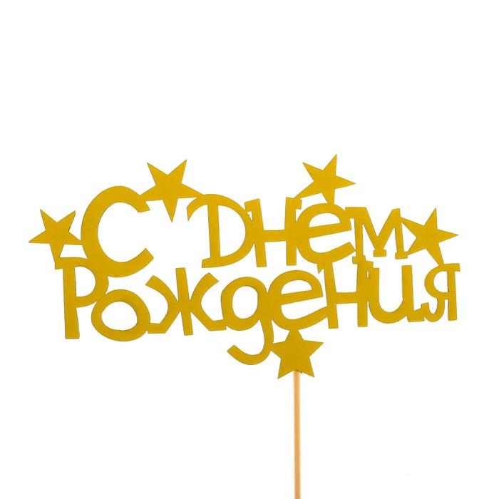 Топпер «С днём рождения», жёлтый, 12,5х6,5 см