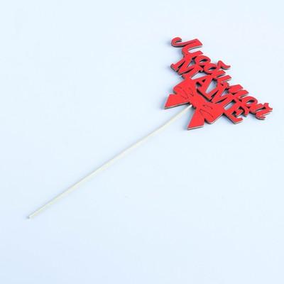 Топпер «Любимой маме», красный, 12,5×8 см