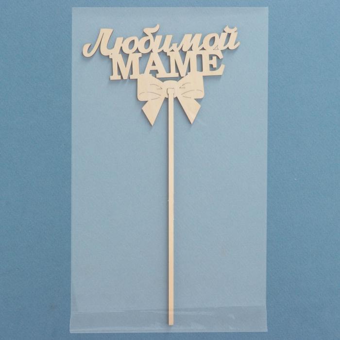 Топпер «Любимой маме», натуральный, 12,5×8 см