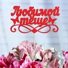 Топпер «Любимой тёще», красный, 12,5×7 см